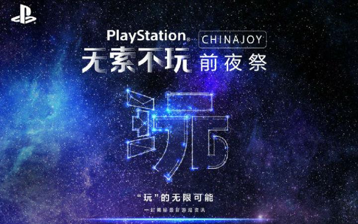缺席E3的索尼,确认参加科隆游戏展和东京电玩展!