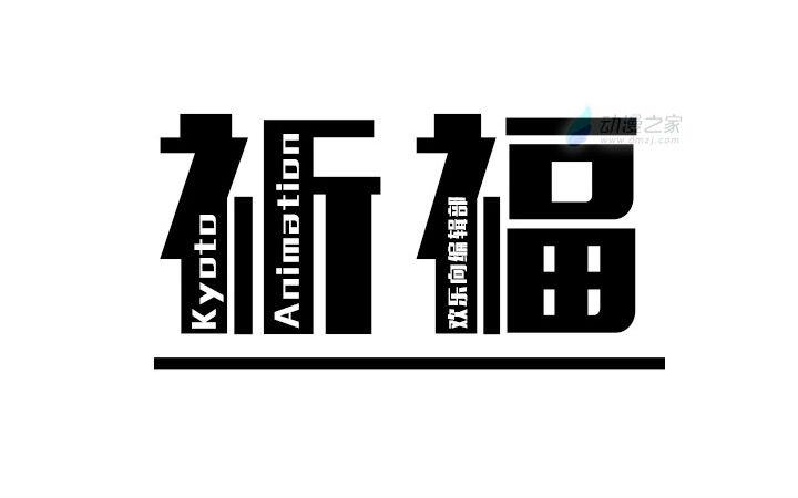 【欢乐向编辑部】为京阿尼祈福