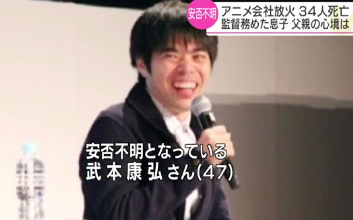 动画导演武本康弘下落不明 NHK采访武本康弘的父亲