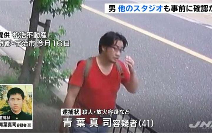 纵火案嫌疑人青叶疑似曾到京都动画第五工作室踩点
