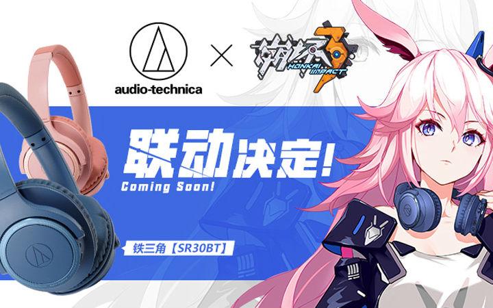 【有奖活动】《崩坏3》X铁三角耳机 强势携手!你喜欢什么样的跨界联动呢?