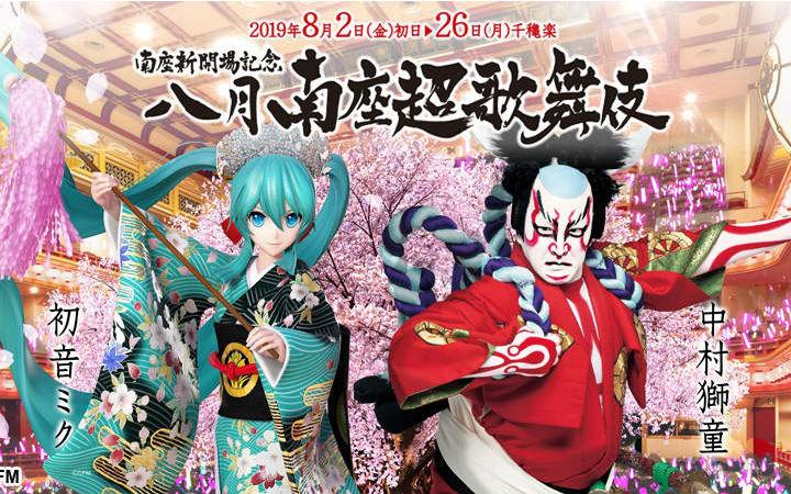 最强联名再来袭!古典及创新并存「初音」与歌舞伎演员「中村狮童」演出的『八月南座超歌舞伎』