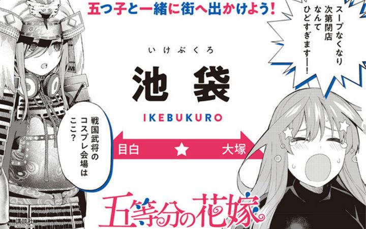 东京·JR山手线将运行《五等分的花嫁》痛列车