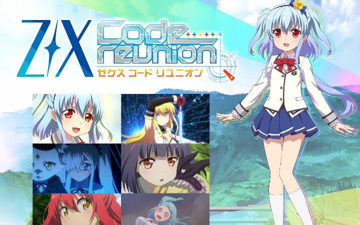 系列第2作动画《Z/X Code reunion》10月8日播出 官网公开