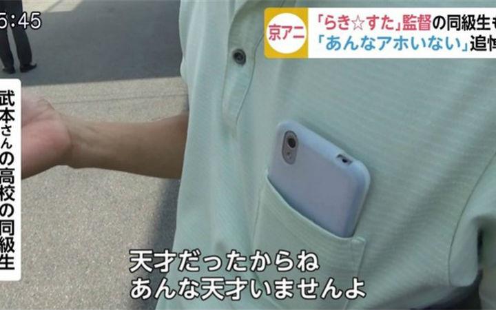 富士电视台因误把武本称笨蛋道歉!8月第1周新闻汇总