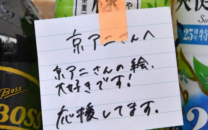 京阿尼收捐款16亿日元!日本律师等讨论青叶是否会被判死刑