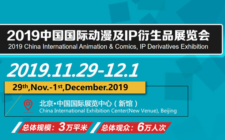 CAIPD国际动漫及衍生品展 11月底北京举办