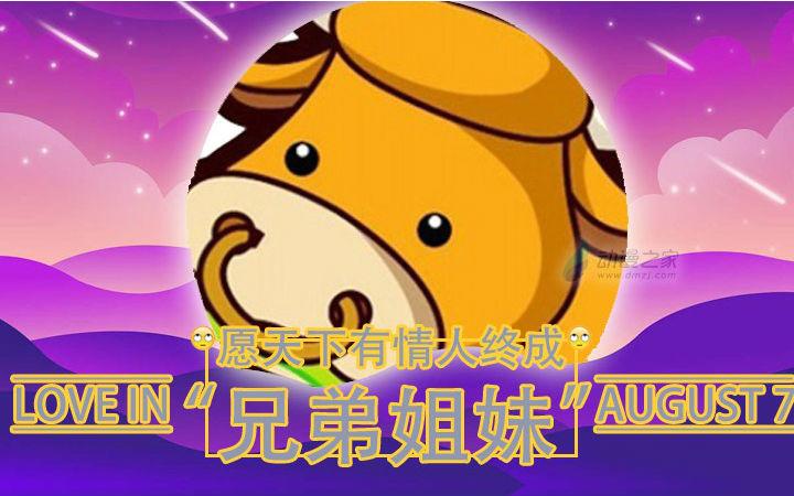 【七夕限定活动】愿有情人终成兄弟姐妹!