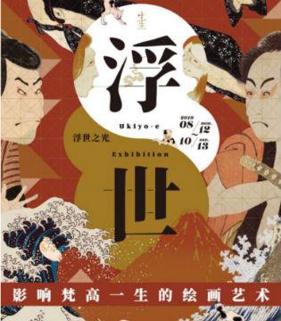 """当动漫再次遇见浮世绘,""""生生浮世""""寻找遗忘的江户文化"""
