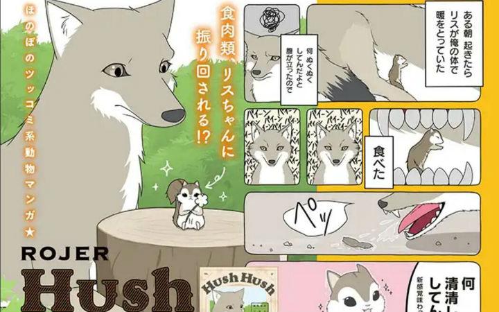 我行我素的松鼠和吐槽役郊狼的喜剧漫画《Hush Hush》