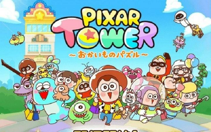 皮克斯粉丝向消除游戏《LINE Pixar Tower》推出
