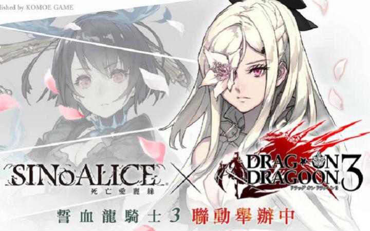 《死亡爱丽丝》x《誓血龙骑士3》联动确认