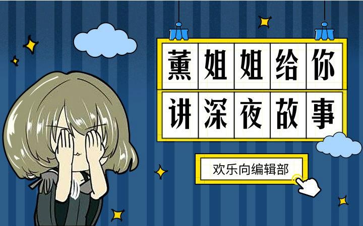 【欢乐向编辑部】薰姐姐给你讲深夜故事
