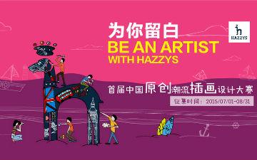 为你留白——首届中国原创潮流插画设计大赛征集令