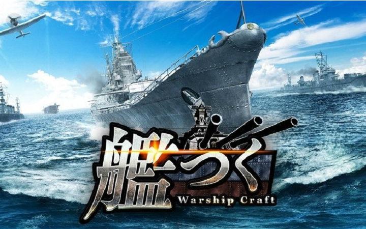舰队制造TPS《Warship Craft》上线 玩家可自行设计战舰