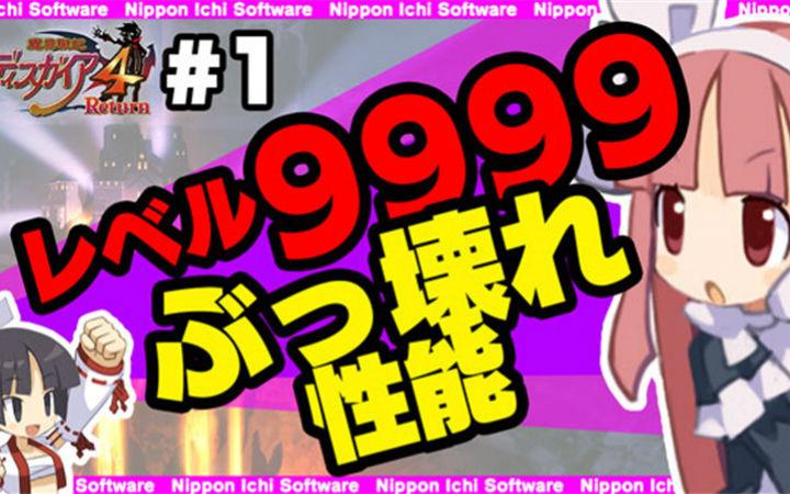 日本一公开游戏《魔界战记4 Return》宣传视频