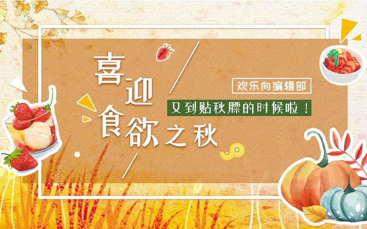 【欢乐向编辑部】喜迎食欲之秋~又到贴秋膘的时候啦!