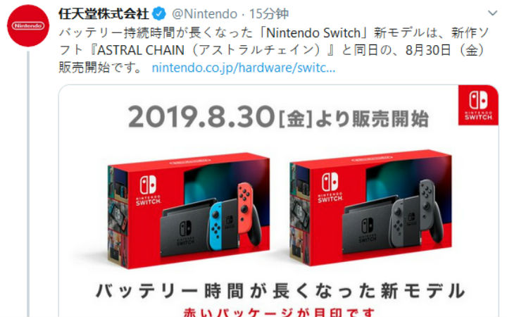 任天堂公布续航加强版NS发售日期 与大作同步发售!