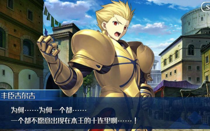 23万日元3英灵满宝!你玩手游会进行几千上万元的课金吗?