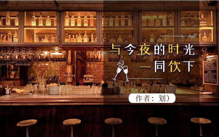 【原创】社会人百合——《与今夜的时光一同饮下》