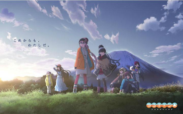 《摇曳露营△》短篇动画《室内露营△》特报公开 2020年一月播出