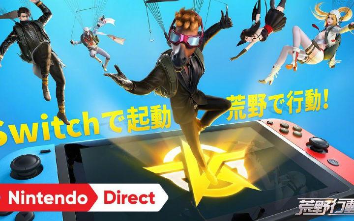 网易《荒野行动》将登陆Switch平台 今年10月发售