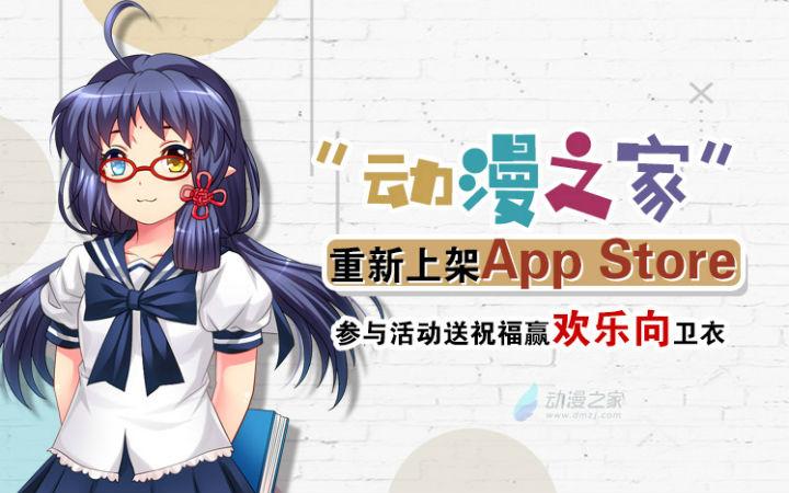 【每日话题】动漫之家重回App Store!送祝福赢定制衣服