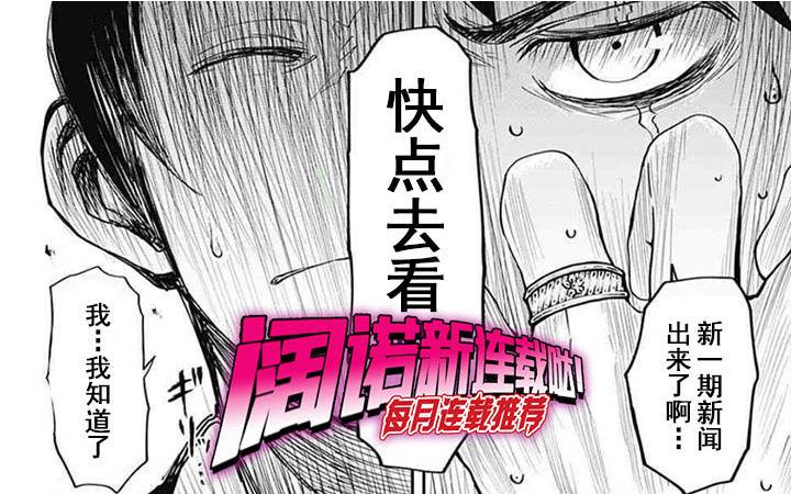 阔诺新连载哒!8月新连载漫画不完全盘点