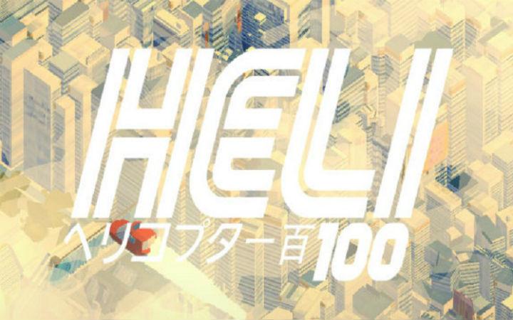射击游戏《HELI 100》操控直升机体验空中战斗