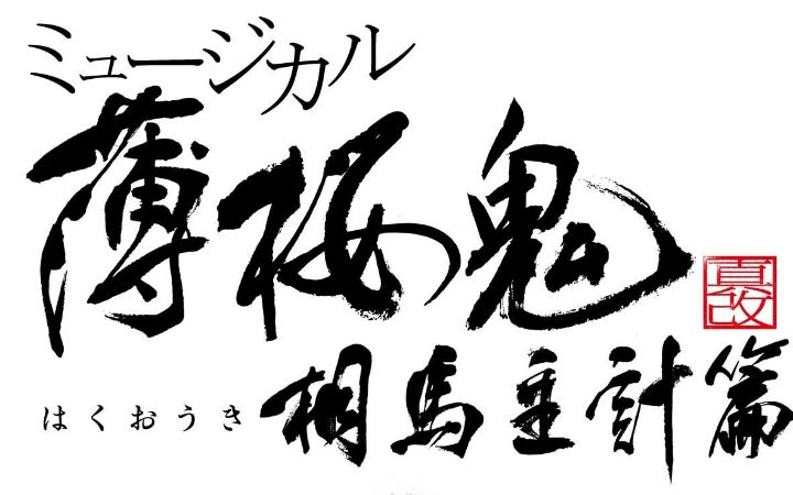 《薄樱鬼真改》新作「相马主计篇」2020年4月上演