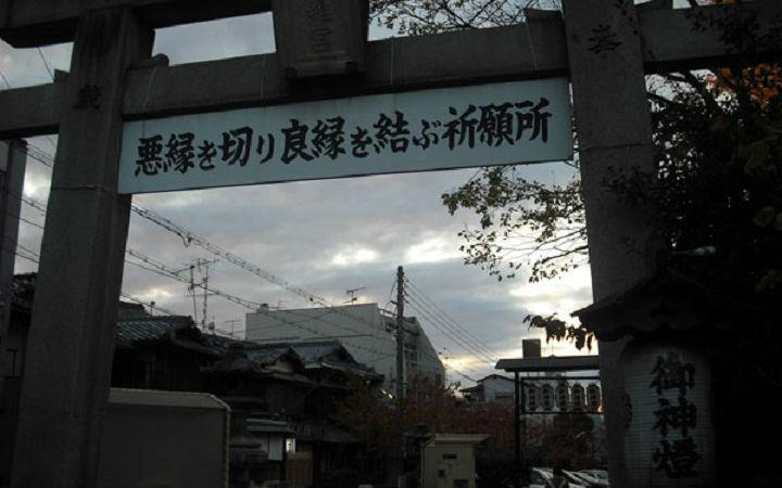 【每日话题】安井金比罗宫传说-你有什么想斩断的恶缘吗?