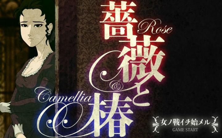 甩巴掌游戏《蔷薇与椿》将推出手机游戏版