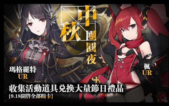 《食梦计划》中秋节特别企划开放