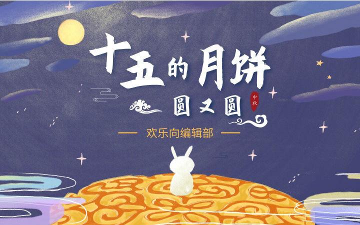 【欢乐向编辑部】十五的月饼圆又圆