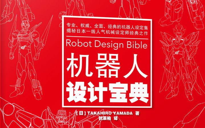 [送书]《机器人设计宝典》首发 日本机械设定师珍藏手稿呈现
