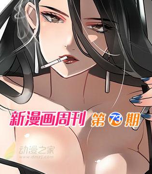 新漫周刊第73期 一周新漫推荐(20190913期)