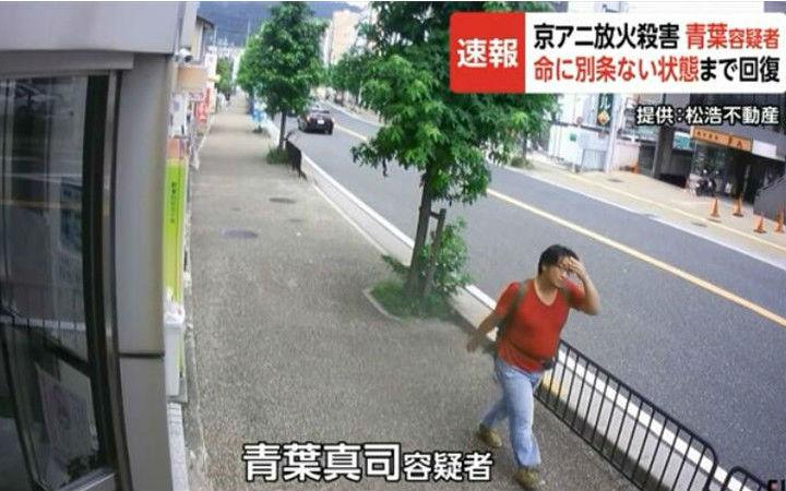 需带呼吸机无法说话!京都警方称目前无法逮捕青叶嫌疑人