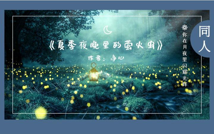 【同人】你在月夜里闪耀光辉同人-《夏季夜晚里的萤火虫》