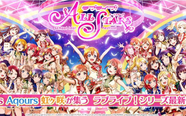 手游《LoveLive!学园偶像祭ALL STARS》9月26日开服