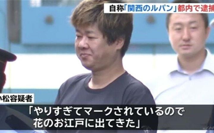 """自称是""""关西的鲁邦""""的小偷在""""江户""""被警方逮捕"""