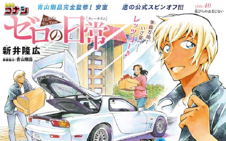 《名侦探柯南-零的日常警察学校篇》10月2日开始连载