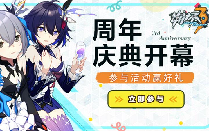 【有奖活动】崩坏3三周年庆典活动开启!