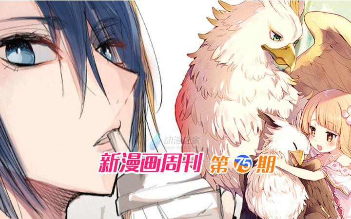 新漫周刊第75期 一周新漫推荐(20191001期)