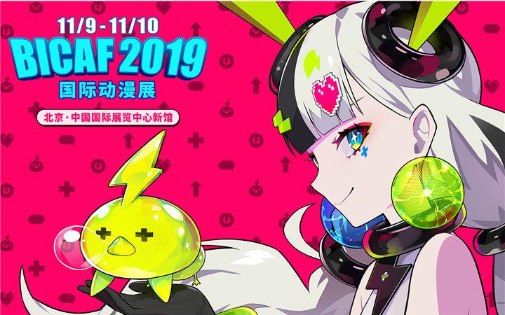 BICAF国际动漫展2019强势回归,11月9-10日登陆北京新国展