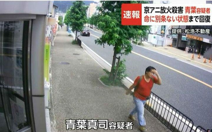 京阿尼纵火嫌疑犯青叶真司开始复健