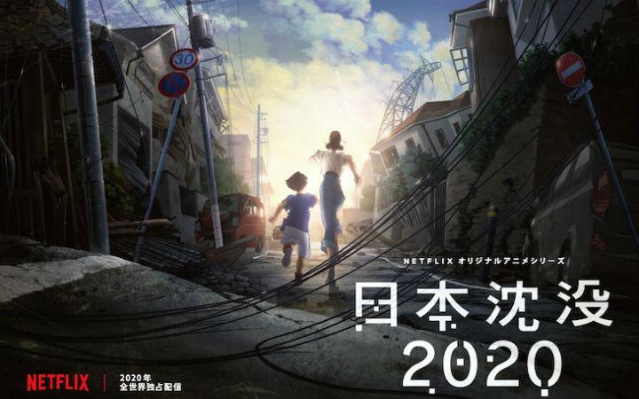 汤浅政明《日本沉没2020》Netflix动画化