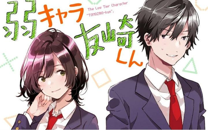 轻小说《弱角友崎同学》动画化企划进行中!
