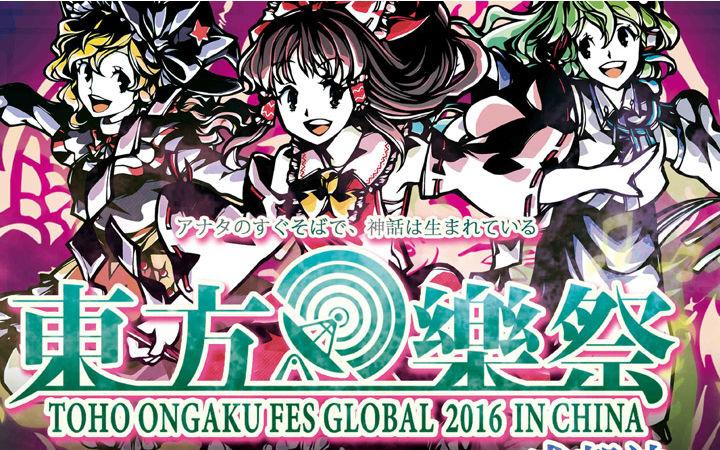 """东方乐祭Global 2016 in China"" 成都站"
