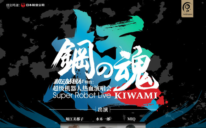 【赠票】极·钢之魂超级机器人热血演唱会赠票活动