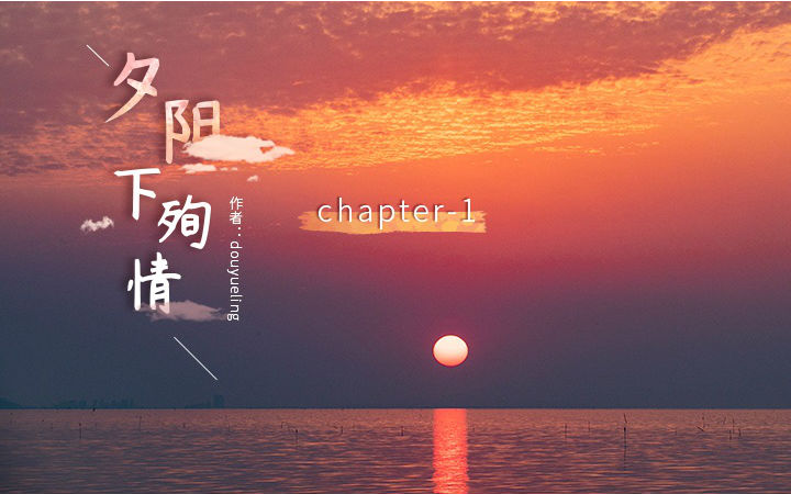【原创】日常青春剧——《夕阳下殉情》1